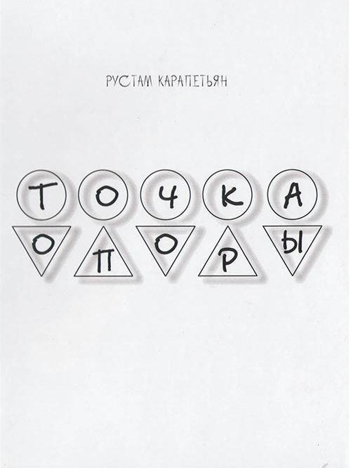 tochka-opori
