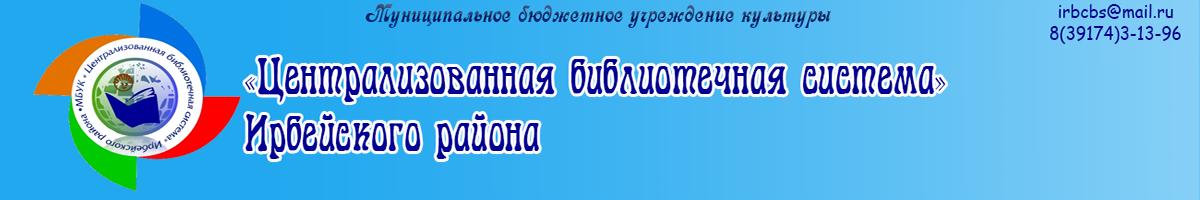 """МБУК """"Централизованная библиотечная система"""" Ирбейского района"""
