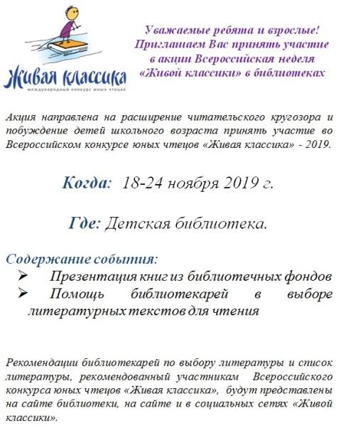 Международный конкурс чтецов Живая классика